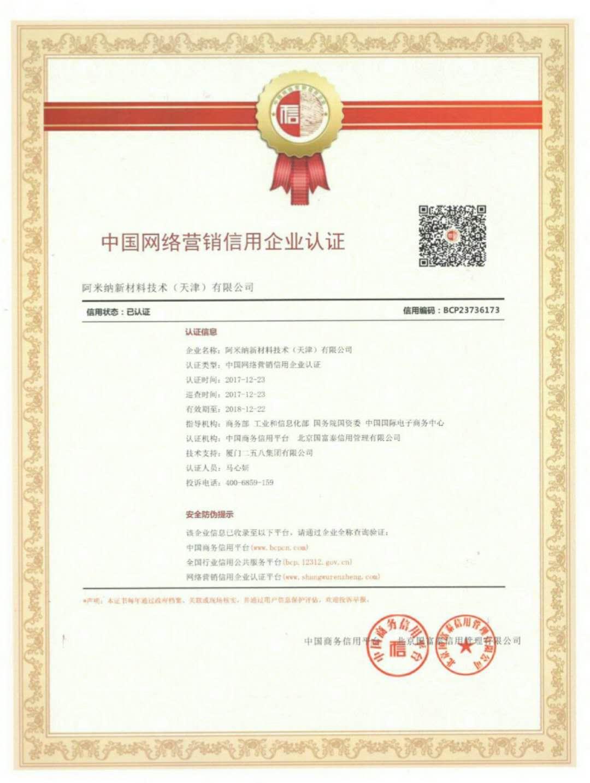 网络营销认证书