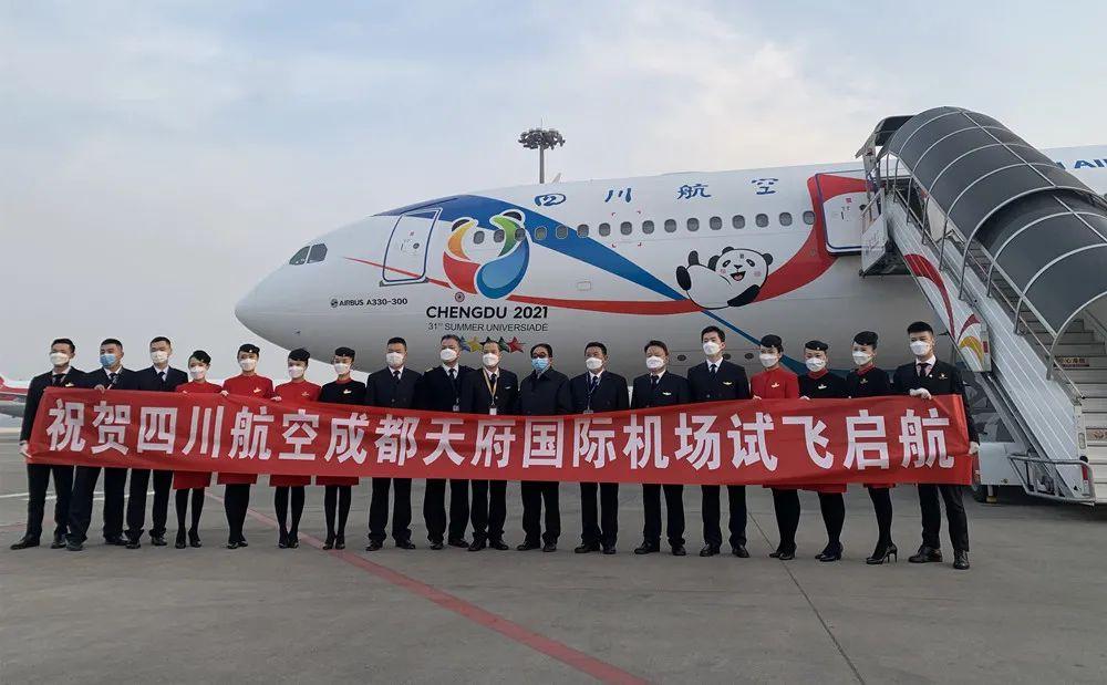阿米纳40μm高膜厚氟碳彩涂板助力成都天府国际机场首飞成功!
