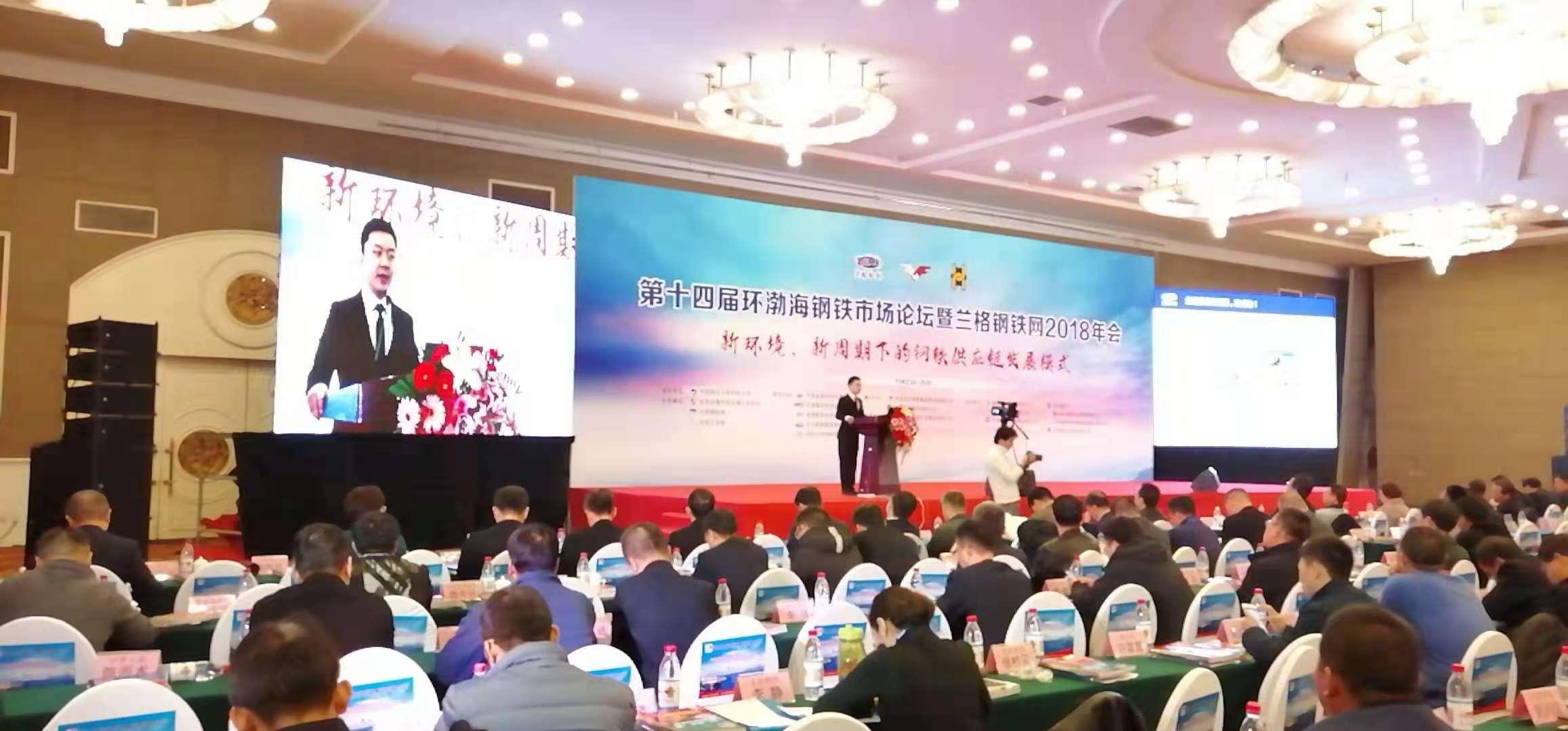 环渤海钢铁市场论坛2