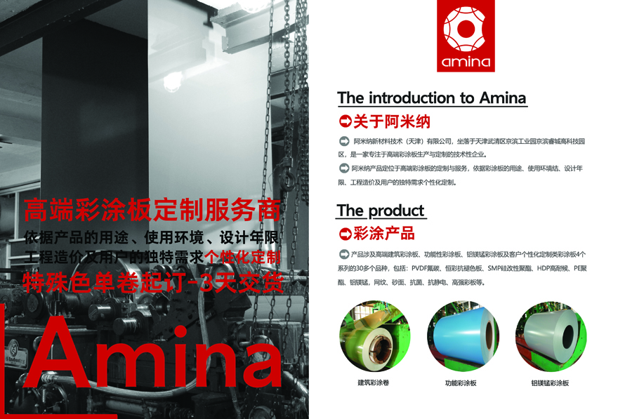 内页1+2:阿米纳-高端彩涂板定制服务商