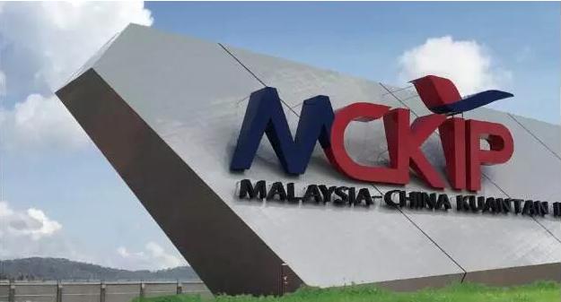 阿米纳马中关丹产业园350万吨钢铁项目首批彩涂板发往马来西亚