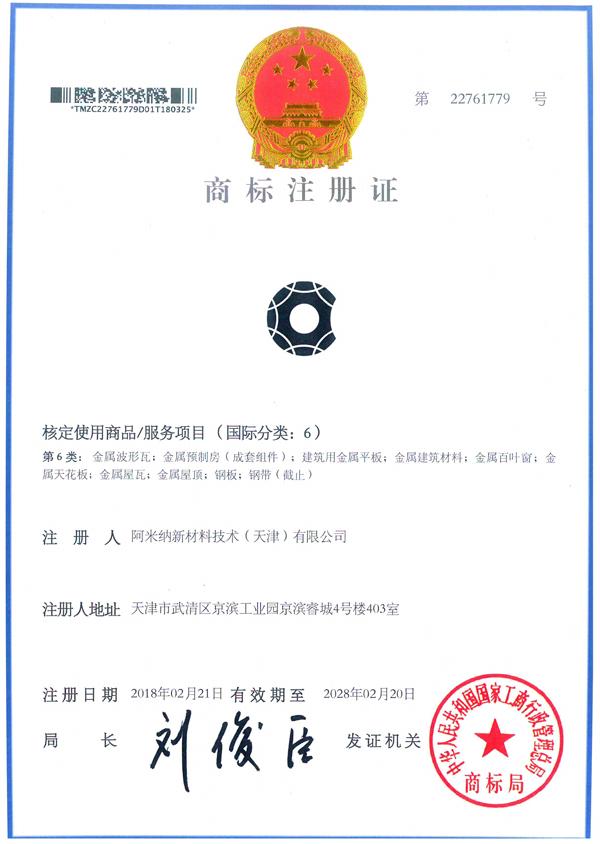 阿米纳彩板商标注册证书