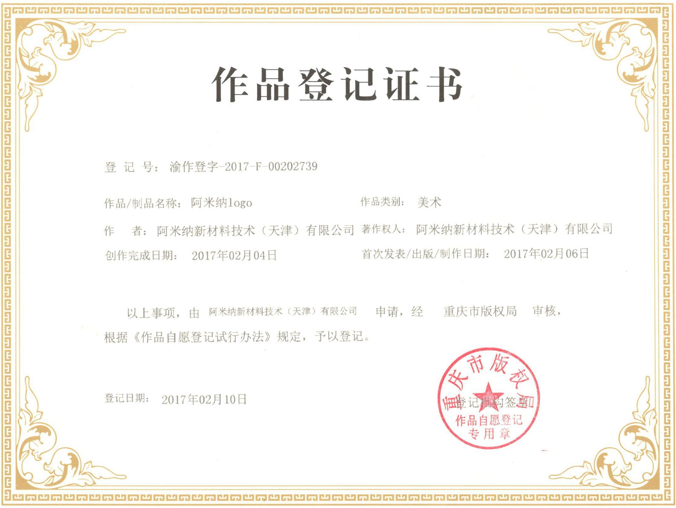 阿米纳彩板商标版权证书