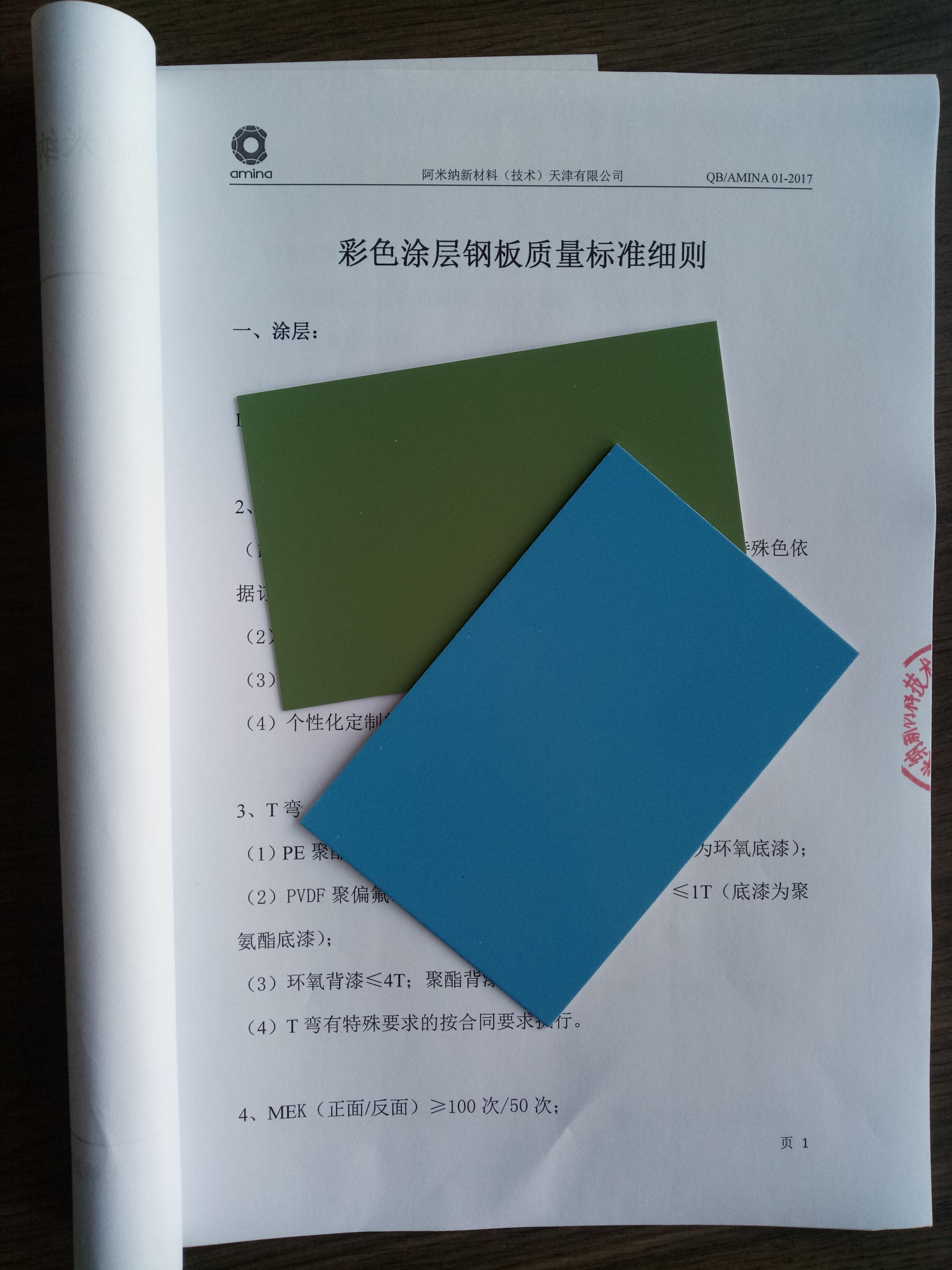 彩涂卷 彩涂板 彩钢卷压瓦掉漆的原因及其解决办法
